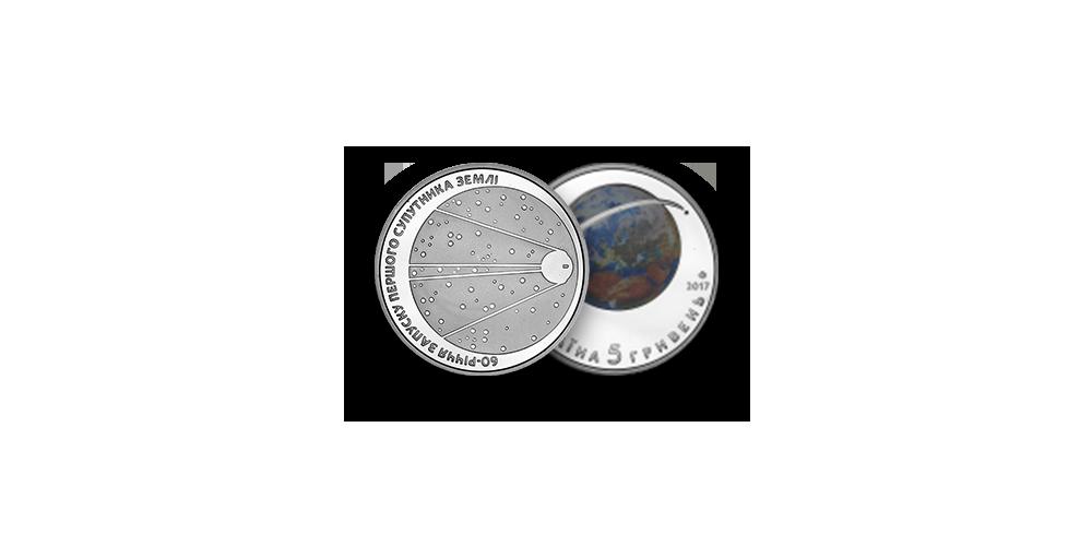 """Autentiškų monetų rinkinys """"Kosmoso užkariavimas""""5"""