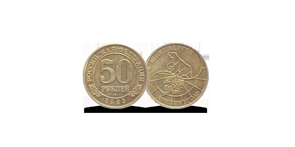 50 Svalbardo rublių